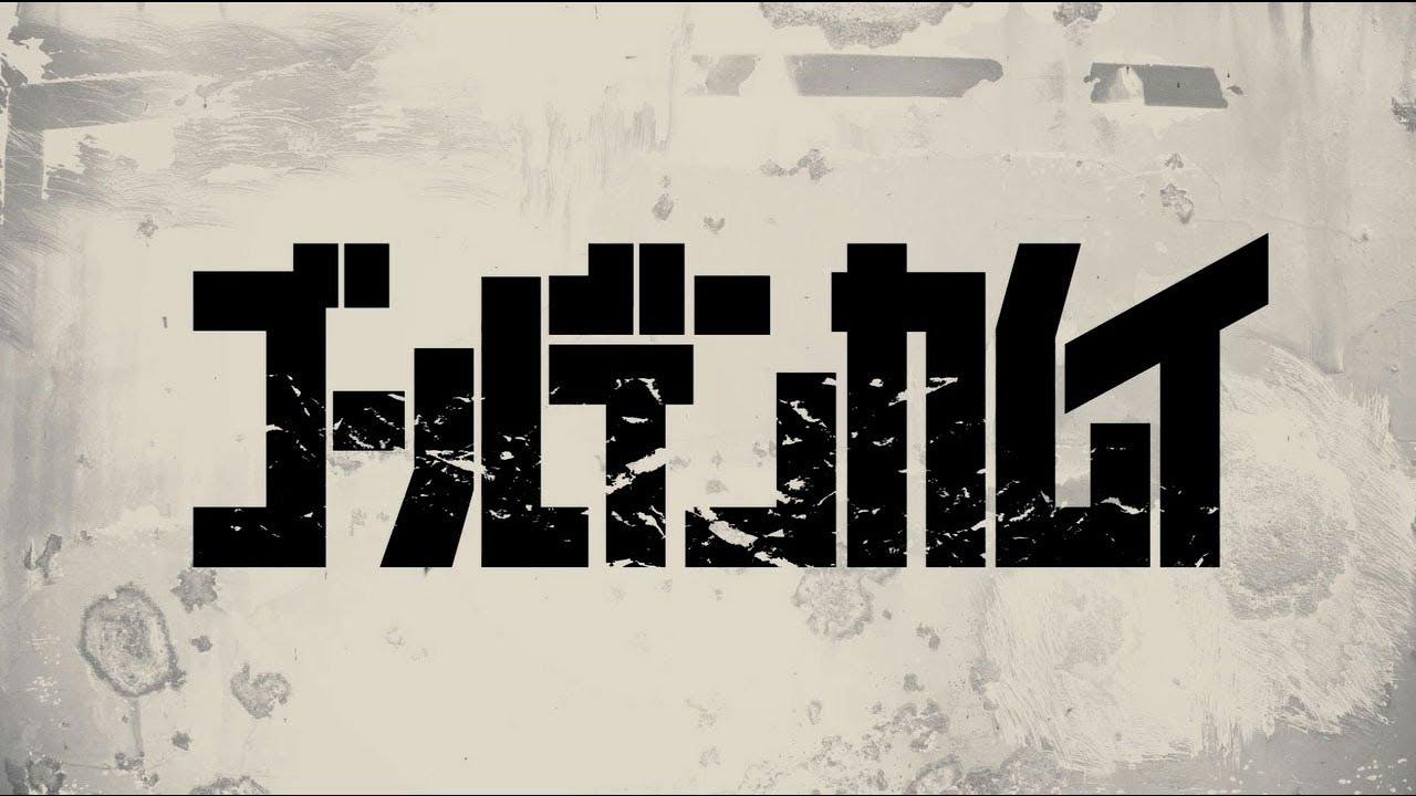 動画 無料 ゴールデン カムイ