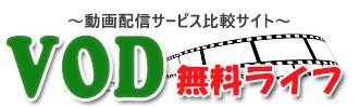 【動画配信サービス比較】無料期間で映画を一気見!|VOD無料ライフ