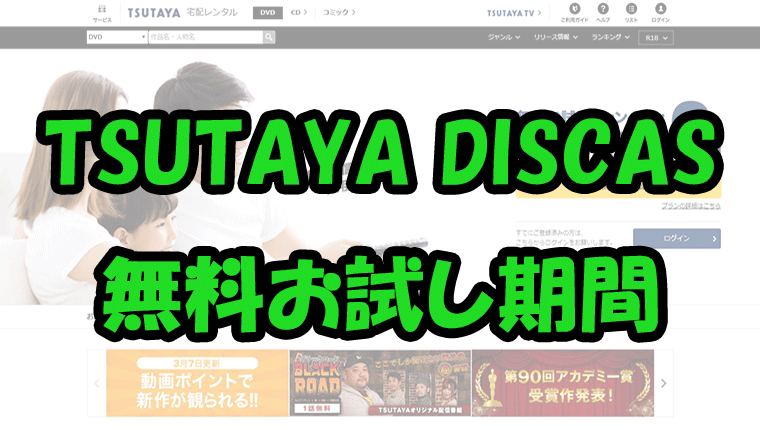 TSUTAYA DISCASの無料お試し期間について