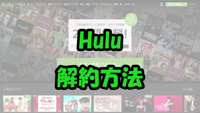 Huluの解約方法は?