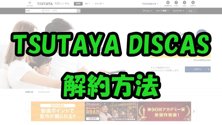 TSUTAYA DISCASの解約方法は?