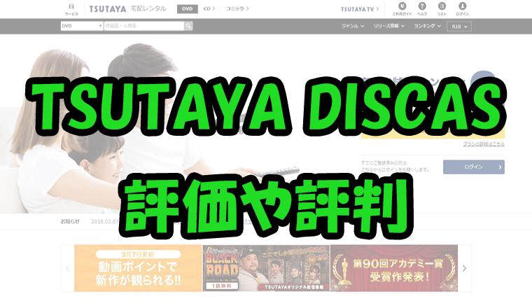 TSUTAYA DISCASの評価や評判