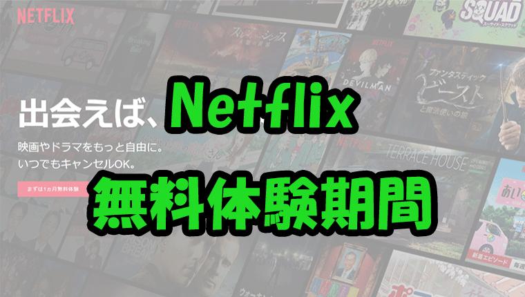 Netflixの無料体験期間について