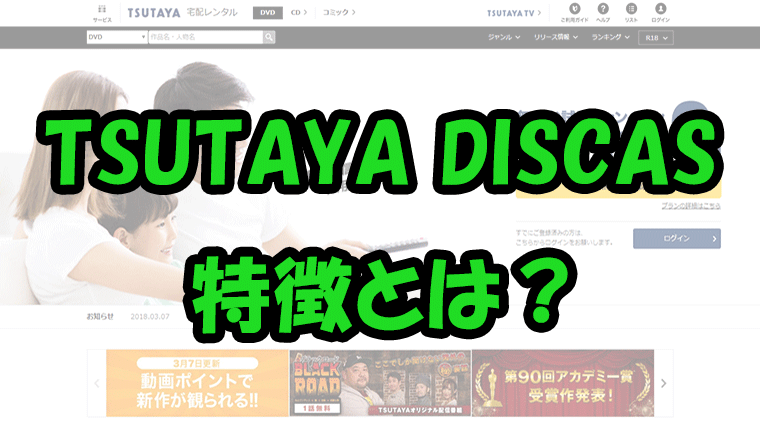 TSUTAYA DISCASの特徴とは?